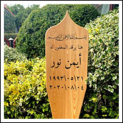 Arabisches Grabschild